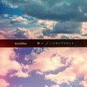 願い/ ハイヤーグラウンド (初回限定盤A 2CD) [ sumika ]