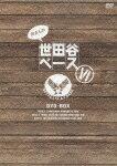 所さんの世田谷ベース6 DVD-BOX