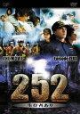 【楽天ブックスならいつでも送料無料】『252 生存者あり』+『252 生存者あり episodeZERO完全...