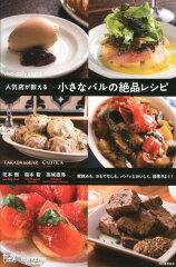 【楽天ブックスなら送料無料】人気店が教える小さなバルの絶品レシピ [ 花本朗 ]