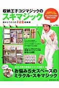 【送料無料】収納王子コジマジックのスキマジック [ 収納王子コジマジック ]