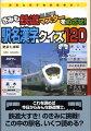 きみも鉄道マスターをめざせ!駅名漢字クイズ120