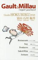 Gault & Millau Guide HOKURIKU(2018)
