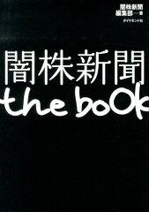 【楽天ブックスならいつでも送料無料】闇株新聞 the book [ 闇株新聞編集部 ]