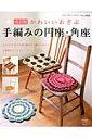 【送料無料】手編みの円座・角座改訂版