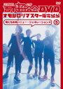 吉本超合金 DVD オモシロリマスター版完結編5 俺たちお笑いニュー・ジェネレーションズ [ FUJIWARA ]