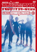 吉本超合金 DVD オモシロリマスター版完結編5 俺たちお笑いニュー・ジェネレーションズ