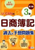 U-CANの日商簿記3級過去&予想問題集第3版