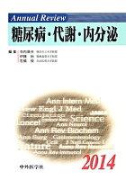Annual Review糖尿病・代謝・内分泌(2014)