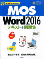 MOS Word2016テキスト+問題集