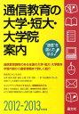 【送料無料】通信教育の大学・短大・大学院案内(2012-2013年度用)