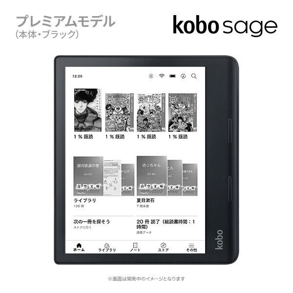 Kobo Sage