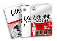しくじり先生 俺みたいになるな!! DVD 特別版 第1巻