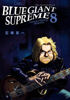 BLUE GIANT SUPREME 8巻