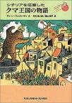 シチリアを征服したクマ王国の物語 (福音館文庫) [ ディーノ・ブッツァーティ ]