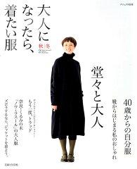 【送料無料】大人になったら着たい服(2)