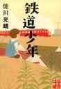 鉄道少年 (実業之日本社文庫) ...