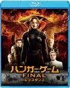 ハンガー・ゲーム FINAL:レジスタンス【Blu-ray】 [ ジェニファー・ローレンス ]