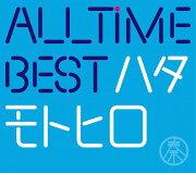 <span>ポイント5倍</span>All Time Best ハタモトヒロ (初回限定盤 2CD+DVD)