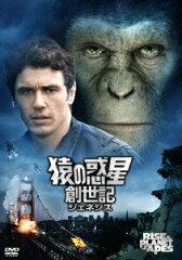 【送料無料】【DVD3枚3000円5倍】猿の惑星:創世記(ジェネシス) [ ジェームズ・フランコ ]