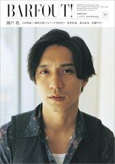 錦戸亮はただの勘違い野郎だった!俳優としても性格も、現場の評価は最悪