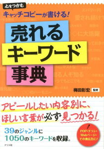 【送料無料】売れるキーワード事典 [ 梅田彰宏 ]