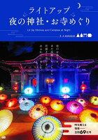 ライトアップ夜の神社・お寺めぐり