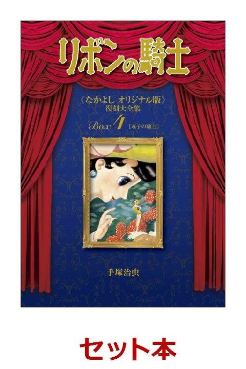 リボンの騎士《なかよしオリジナル版》復刻大全集 1-4巻セット画像