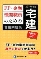 FP・金融機関職員のための宅建合格問題集(2019年度版)
