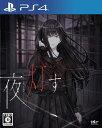 夜、灯す PS4版