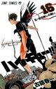楽天ブックスで買える「ハイキュー!!(16) (ジャンプコミックス) [ 古舘春一 ]」の画像です。価格は432円になります。