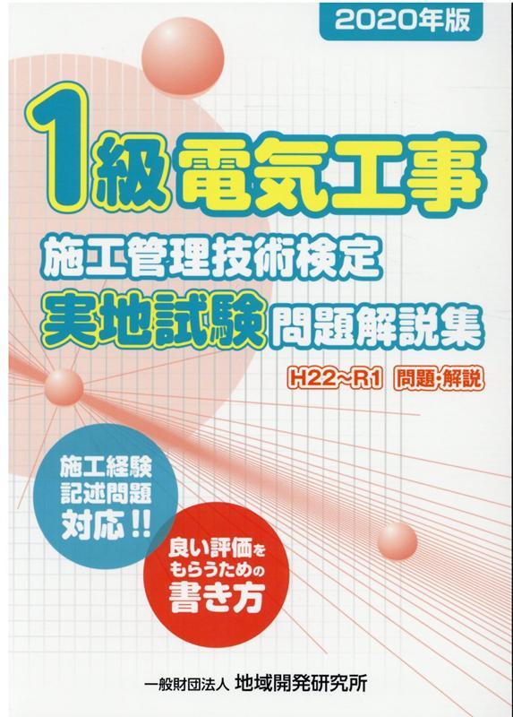 1級電気工事施工管理技術検定実地試験問題解説集(2020年版)画像