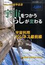 日本の宇宙産業(vol.2) 宇宙をつかうくらしが変わる [ 宇宙航空研究開発機構 ]