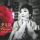 クミコ - 百万本のバラ