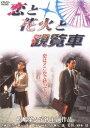 あの頃映画 松竹DVDコレクション 恋と花火と観覧車 [ 松...