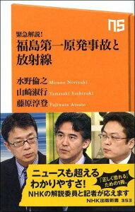 【送料無料】緊急解説!福島第一原発事故と放射線