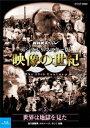 NHKスペシャル デジタルリマスター版 映像の世紀 第5集 世界は地獄を見た 無差別爆撃、ホロコースト、そして 原爆【Blu-ray】 [ (ドキュメンタリー) ]