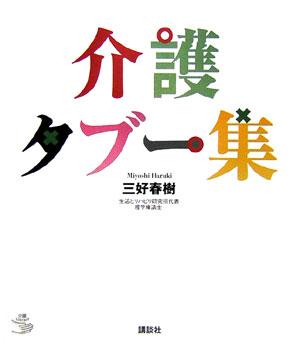 介護タブー集 (介護ライブラリー) [ 三好 春樹 ]