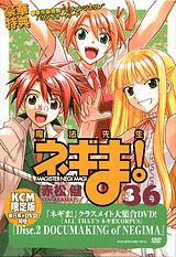 【送料無料】DVD付き初回限定版 魔法先生ネギま!(36)