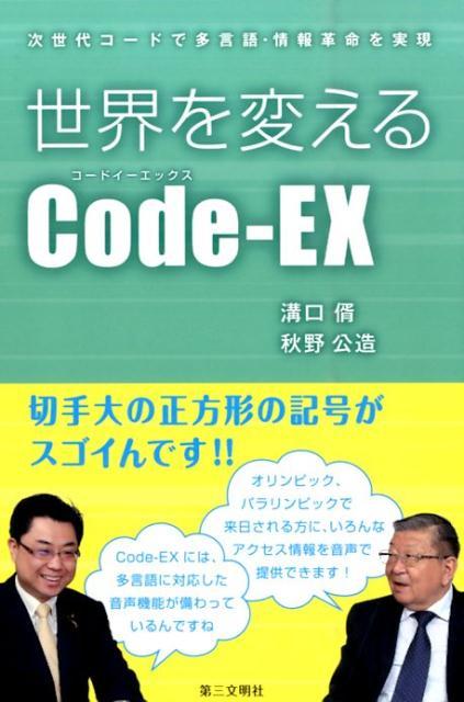 世界を変えるCode-EX画像