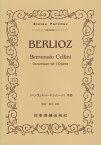 〈ベンヴェヌート・チェッリーニ〉序曲 (Kleine Partitur) [ エクトール・ベルリオーズ ]