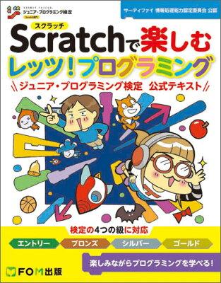 Scratchで楽しむ レッツ!プログラミング ジュニア・プログラミング検定 公式テキスト