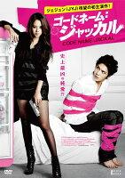コードネーム:ジャッカル DVD