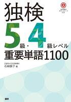 独検5級・4級レベル重要単語1100