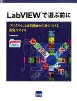 LabVIEWで遊ぶ前に プログラム言語的側面から身につける開発スタイル [ 大野誠吾 ]