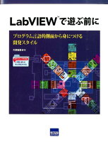 LabVIEWで遊ぶ前に