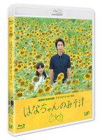 はなちゃんのみそ汁【Blu-ray】