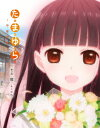 「たまゆら〜卒業写真〜」第3部 憧ーあこがれー【Blu-ray】 [ 竹達彩奈 ]