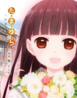 「たまゆら〜卒業写真〜」第3部 憧ーあこがれー【Blu-ray】