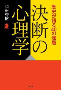 【送料無料】決断の心理学 [ 和田秀樹(心理・教育評論家) ]